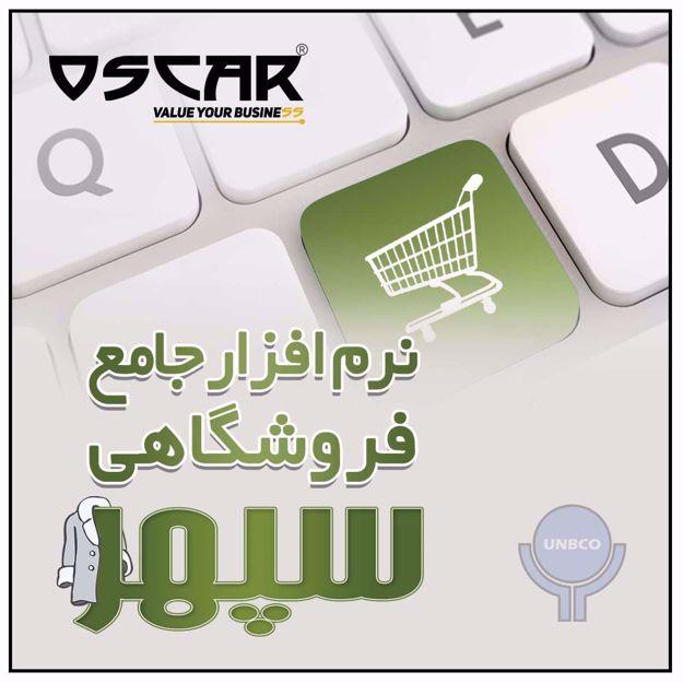 فروش نرم افزار فروشگاهی