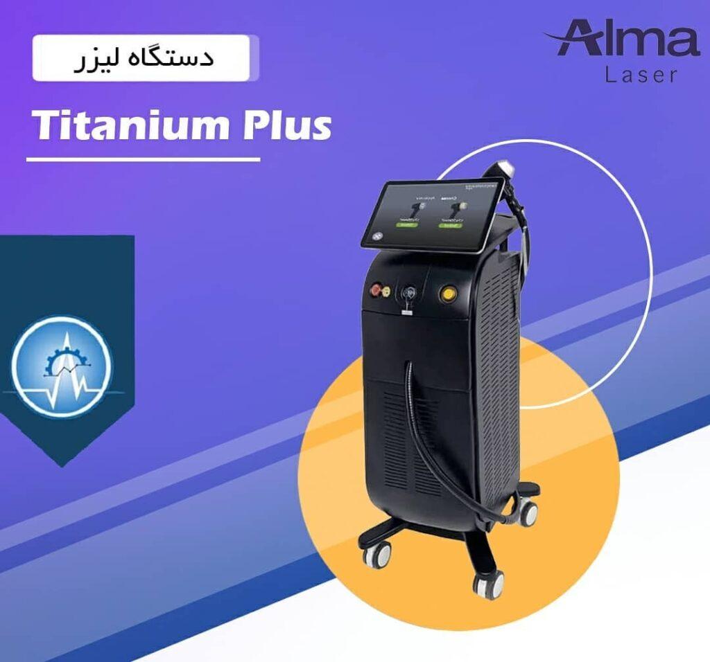 معرفی دستگاه لیزر تیتانیوم پلاس ۲۰۲۱